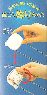 軟こうぬりちゃん ひとりで楽に軟膏タイプの塗り薬がぬれます。 孫の手としても使えて便利です