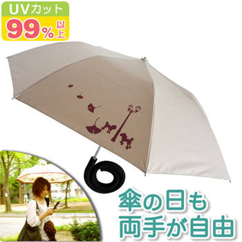 手ぶらんブレラ 雨の日も両手は自由 手に持たずにさせる傘