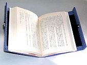 ブックボックス 文庫本をハードカバーに変える全く新しいブックカバー