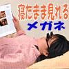 読書スコープ(メガネ) テレビ、読書 寝たまま見れます