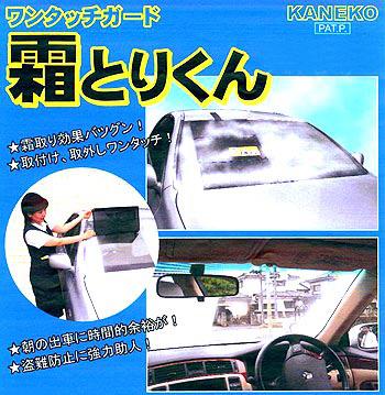 ワンタッチ霜取りガード「霜とりくん」 車のフロントガラスの霜対策に! 霜が付かない 霜取り不要 解凍、解氷不要