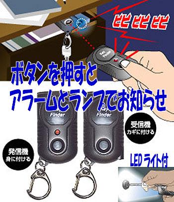 キーファインダー2 鍵が見当たらない! そんな時に一発発見。ボタンを押すとブザーが鳴る・・すぐ見つかる。高照度青色LEDライト付