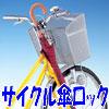 サイクル傘ロック 自転車に傘を固定して安全走行 ロックで盗難防止