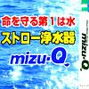 ストロー浄水器 mizu-Q 川や池の水を飲めるストロー 災害時に備える
