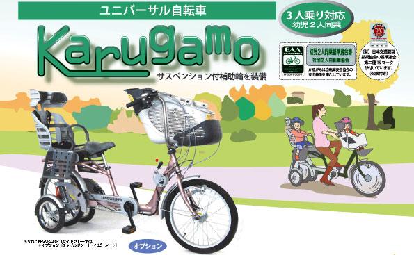 自転車の 自転車 補助輪 : ... 補助輪付自転車 3人乗り対応