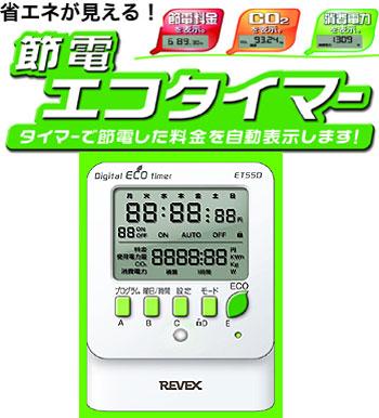 節電エコタイマー 電気器具を自動で「入/切」できるタイマー 消費電力、料金、CO2排出量などを表示します