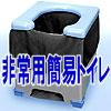 非常用簡易トイレ R-21 組立簡単 すばやく固める凝固剤付
