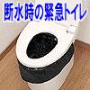 非常用トイレ袋30回分 R-24 便器やバケツに袋をかぶせればトイレとして使えます。凝固剤付
