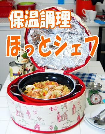 ほっとシェフ 煮立ったお鍋を入れておくだけで煮込み料理ができます。抜群の保温力 省エネクッキング