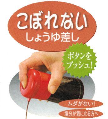 こぼれないしょうゆ差し 倒してもこぼれない 注ぐ量を調整できる醤油差しです。