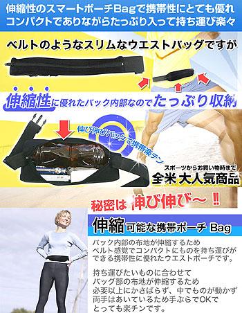 伸縮自在マジックベルトポーチ 伸縮性のあるバッグで携帯電話、お財布などをピッタリ身に付けることができます。