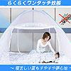 らくらくワンタッチ蚊帳 設置が簡単なテント型自立式 寝苦しい夜も安心なカヤです。