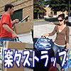 楽々ストラップバンド StrapaHandle 荷物をベルトで束ねて 片手で運ぶことができます。