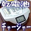 AZREX マルチ・チャージャー アルカリ乾電池を充電できる充電器 エコで経済的