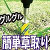 抜けるンですBIT&ドライバーセット 電動ドライバーで雑草が抜けます。