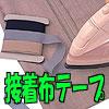 かんたん接着布テープ ズボンのすそ上げ ほつれ止め、焼け焦げ穴の補修などが アイロンで簡単にできます。