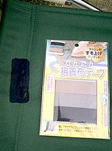 かんたん接着布テープ ズボンのすそ上げ ほつれ止め、穴の補修が、アイロンで簡単にできます。