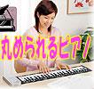うきうきロールピアノ 丸めて携帯できるコンパクトな電子ピアノです。
