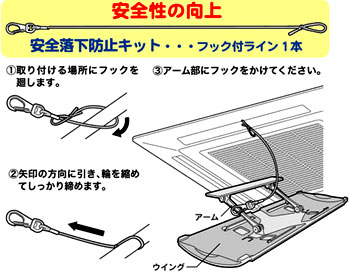 エアーメイト エアコンの風が 体に直接当たらないから、やさしく快適 後付けエアコンルーバー ウィング
