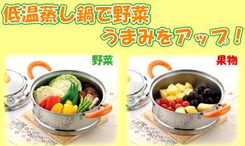 フレッシュ 低温蒸し鍋 食材の旨みを引き出すヘルシー低温蒸し料理を 手軽に作ることができます。