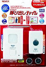 Xシリーズ ワイヤレス 呼び出しチャイムセットX810 押しボタンを押すと、離れた場所に光とチャイム音でお知らせします。