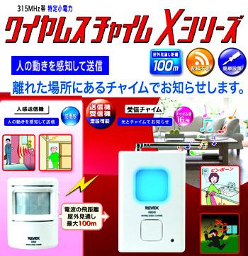 Xシリーズ ワイヤレス 人感チャイムセット X850 センサーが人の動きを感知して、離れた場所に光とチャイム音でお知らせ 徘徊の防止にも