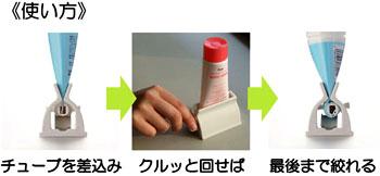 エコスタンド大 歯磨き粉、化粧品、練りわさびなど チューブを絞って最後まで使える 立たせて置ける