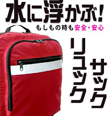 水に浮かぶリュックサック 浸水、洪水、津波 もしもの時も安全、安心の非常持ち出しバッグです。