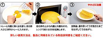 レンジでうすやきたまご 電子レンジで簡単に うす焼き卵やクレープが作れます。