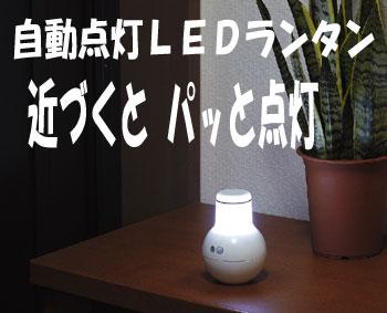 自動点灯LEDランタン 暗くなって人が近づくと自動点灯します。光センサー+人感センサー