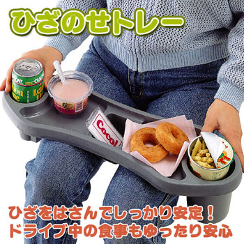 ひざのせトレー 膝に固定できるトレーで 安心して食事ができます。