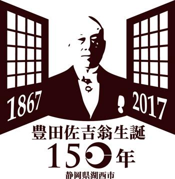 豊田佐吉翁生誕150年記念